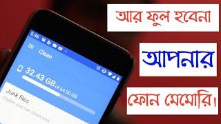 Phone মেমোরি ফ্রি রাখার গোপন কৌশল। How To Free Phone Memory On Android । Bangla