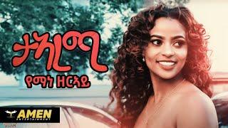 AMEN - AMEN - Yemane Zeray - Tearemi | ተኣረሚ - Eritrean Music 2020 (Official Video)