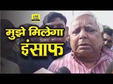 Lalu Yadav का टूटा मौन, बोले-आज नहीं तो कल हमें जरूर मिलेगा इंसाफ l LiveCities