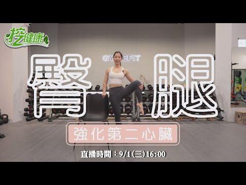 三招椅子運動!訓練 臀部 大腿 小腿 強化你的第二心臟!跟著 珍珍教練 一起做【挖健康直播】