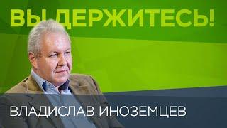 Владислав Иноземцев: Россия становится экономической провинцией // Вы держитесь