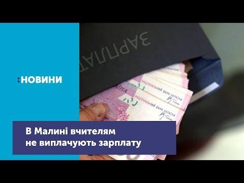 Телеканал UA: Житомир: В Малині вчителям не виплачують заробітну платню_Канал UA: Житомир 14.12.18