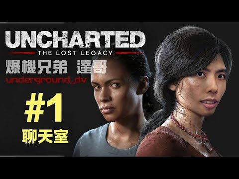 2017-8-31 爆機兄弟 達哥 fifa17 UNCHARTED THE LOST LEGACY Chatroom EP1