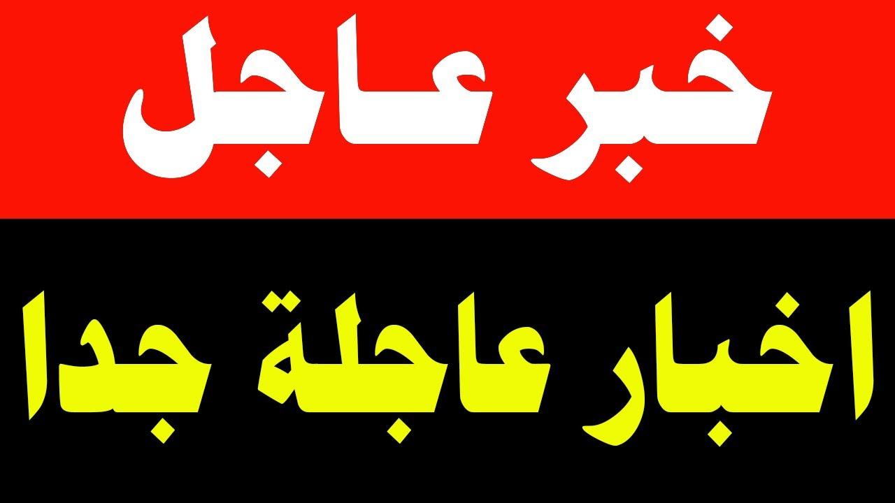 اخبار السعودية مباشر اليوم الاربعاء 12-8-2020