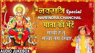 नवरात्रि Special Narendra Chanchal Mata Ki Bhetein I देवी भजन I Devi Bhajans I नवरात्रि स्पेशल भजन