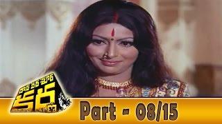 Daana Veera Soora Karna Movie Part - 08/15 || NTR, Sarada, Balakrishna || Shalimarcinema