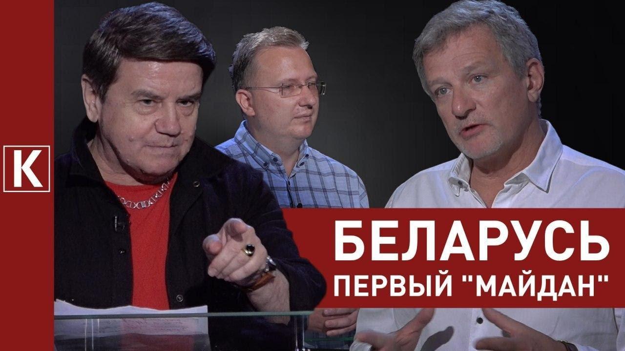 """KARASYOV TALK: Пальчевский, Кущ - Беларусь - выбор """"меньшего зла""""! Интеллектуальный ток """"KARASsment"""""""