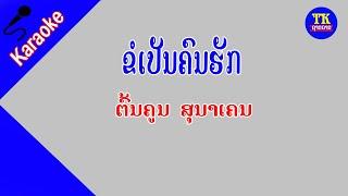 ຂໍເປັນຄົນຮັກ ຄາລາໂອເກະ, ขอเป็นคนฮัก คาราโอเกะ, khor phen khon huk karaoke