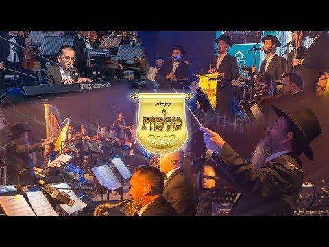 מקהלת מלכות, מונה, שלום בראדט - גם כי אלך | Malchus Choir, Mona, Shulem Brodt