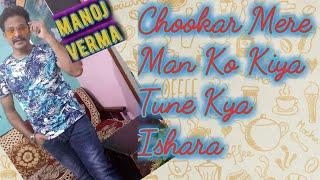 chhukar Mere Man Ko/ chookar Mere Man Ko/ Kishore Kumar/ Yaarana/cover by manoj verma