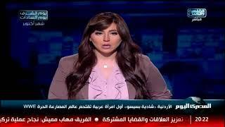 الأردنية «شادية بسيسو» أول امرأة عربية تقتحم عالم المصارعة الحرة WWE