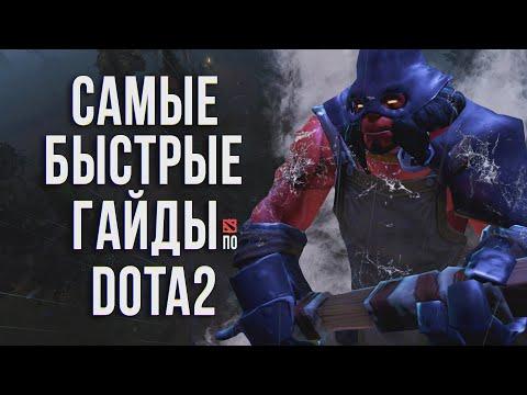 видео: Самый быстрый гайд - axe/Акс/ТОПОР dota 2
