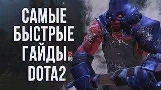 Самый быстрый гайд - Axe/Акс/ТОПОР Dota 2
