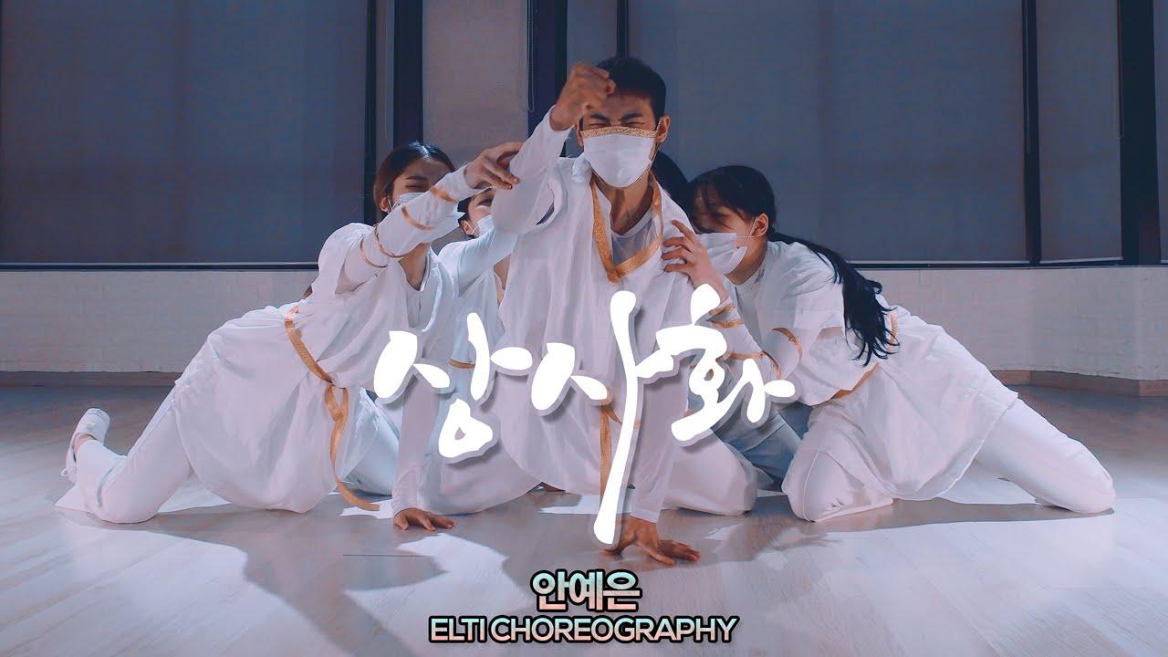 [남포점] ELTI 안무반 수업영상