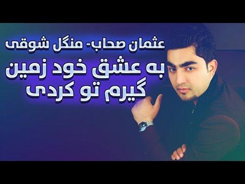 Usman Sahab and Mangal Shawqi عثمان سحاب و منگل شوقی به عشق خود زمین گیرم تو کردی thumbnail
