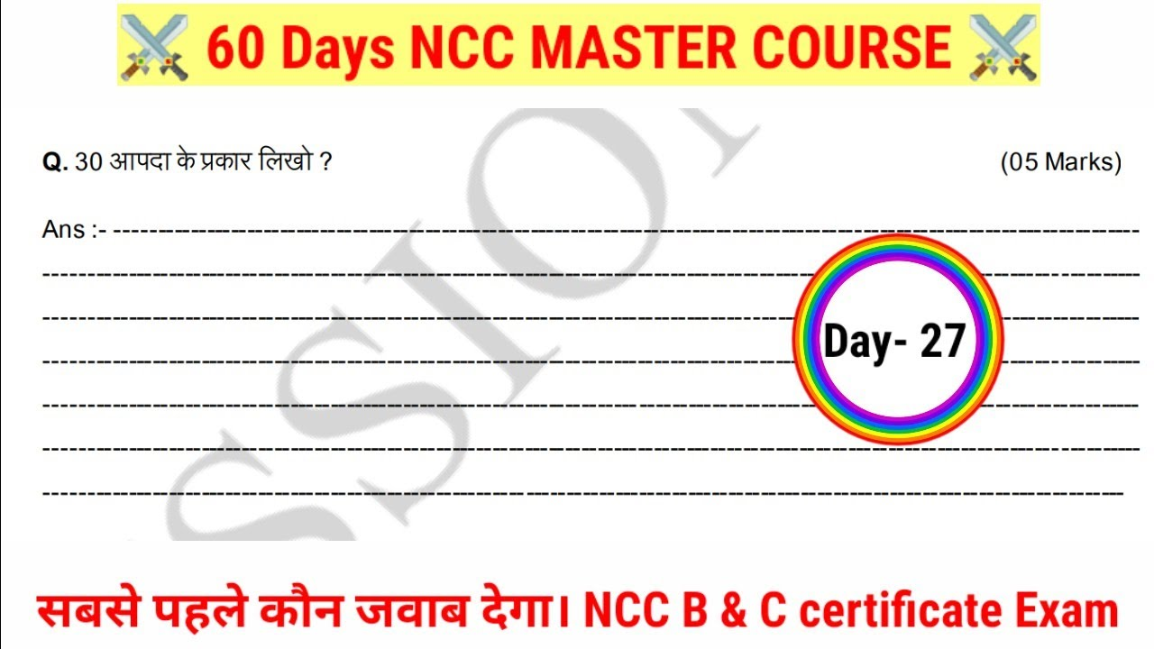🔴60 Days NCC MASTER COURSE || Day- 27 ||NCC Online Classes | FREE NCC LIVE Classes |By- Nitin Nikode