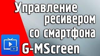 Спутниковое ТВ на смартфоне! Управление ресивером G-MScreen(, 2016-08-07T16:20:41.000Z)