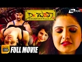 Dr.MadanA ಡಾಕ್ಟರ್ ಮದನಾ New Kannada HD Full Movie 2017 Mahesh Gandhi, Raksha Sebastin David