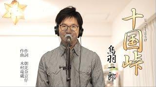 十国峠 / 鳥羽一郎 cover by Shin