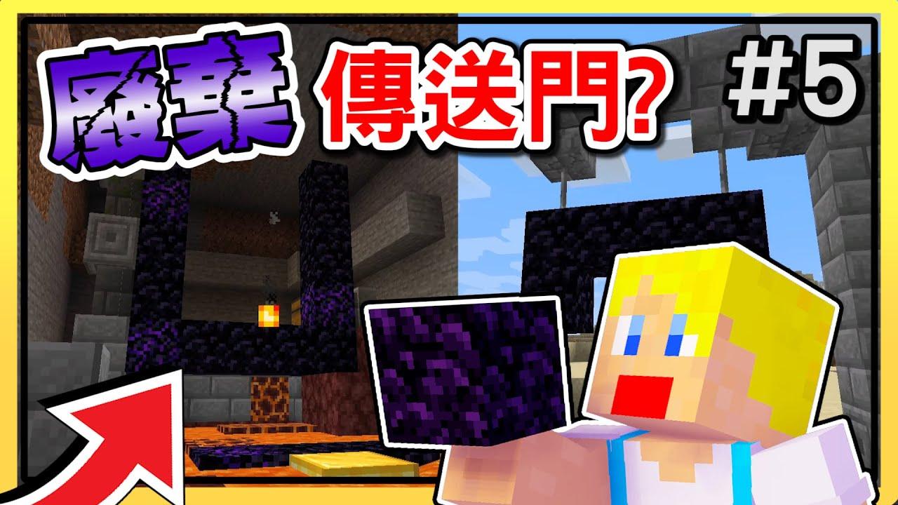 【Minecraft】移動世界#5 │ 古人的遺跡!?廢棄的地獄傳送門!!【1.16測試版】 - YouTube