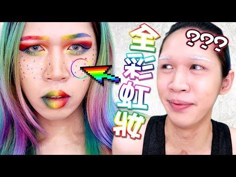 【全彩虹妝!】會行走的彩虹就是我!太喜歡啦~!|Full Rainbow Make Up|Anima超逆天化妝教學