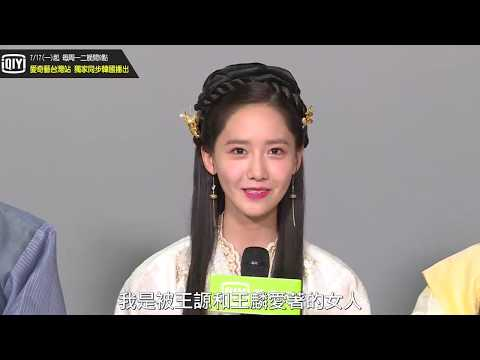 [ENG SUBS] 170713 The King In Love - iQiyi Taiwan Exclusive interview (YoonA)