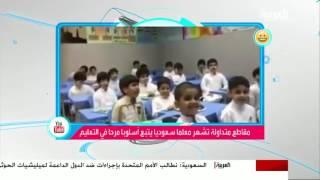 تفاعلكم: سعودي بطريقة تعليم مبتكرة وأحدث صيحات السيلفي
