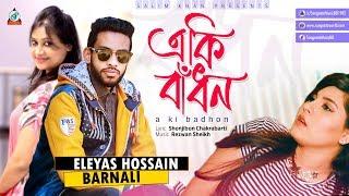 Aki Badhon By Eleyas Hossain, Barnali Mp3 Song Download