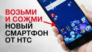 СЖИМАЮЩИЙСЯ СМАРТФОН ОТ HTC И КОРТАНА КОТОРАЯ ОБРЕЛА ТЕЛО!