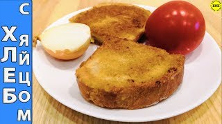 Жареный хлеб с яйцом   быстрый завтрак