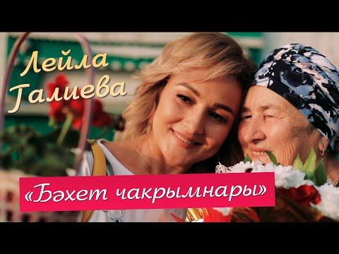 """Лейла Галиева -"""" Бэхет чакрымнары"""""""