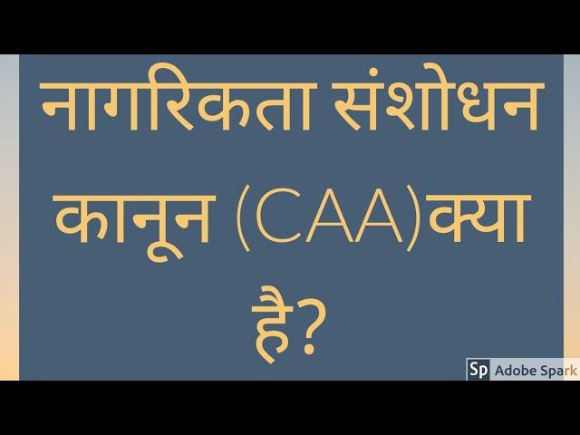 नागरिकता संशोधन कानून क्या है ? #CAA