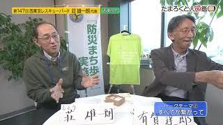 今回のゲストは西東京レスキューバード代表 荘(しょう)雄一朗さん。普...