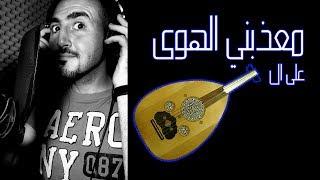 معذبي الهوا ( Oud Cover- Yara ) - عبدالرحمن الحتو