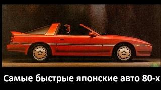 Самые быстрые японские автомобили 80-х часть 1 36 выпуск