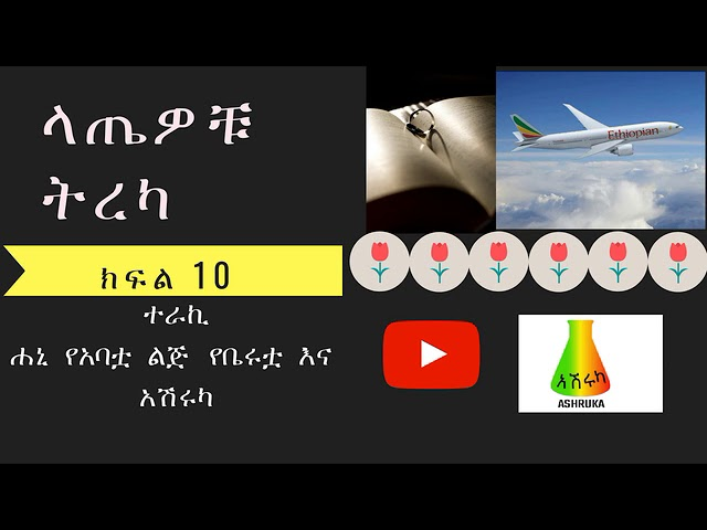 Ethiopia: ???? ??? ??? 10| Latewochu Episode 10 | ???? | ashruka