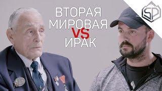 Ветеран второй мировой встречает молодого солдата | Разрыв поколений