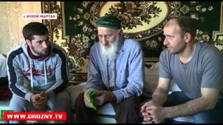 Рамзан Кадыров посетил почтенного старца из Ачхой-Мартана