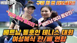 한국 & 베트남 여자 테니스 동호인들의 테니스 …