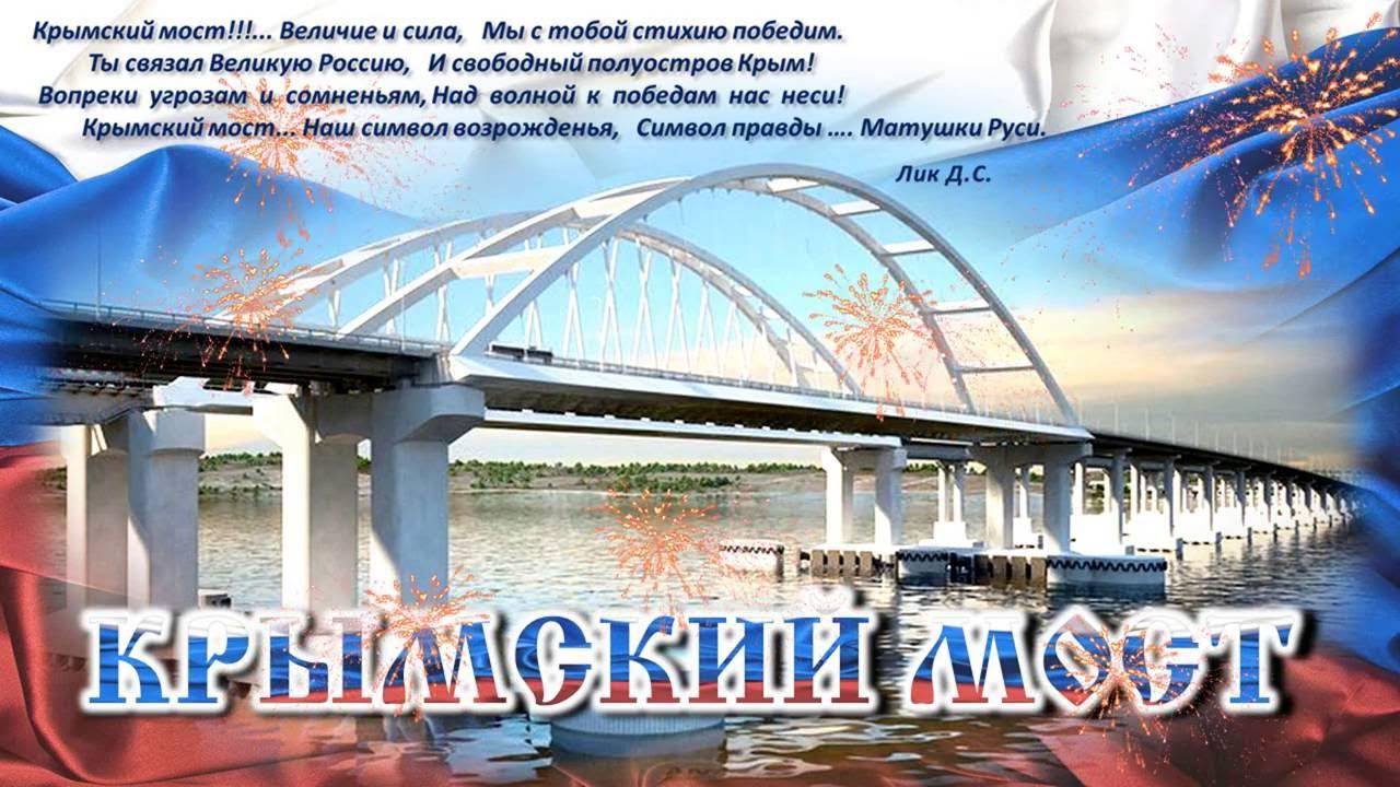 Для ватсапа, открытка крымский мост