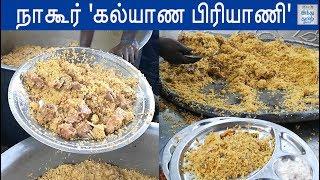 making-of-nagore-special-biryani-hindu-tamil-thisai