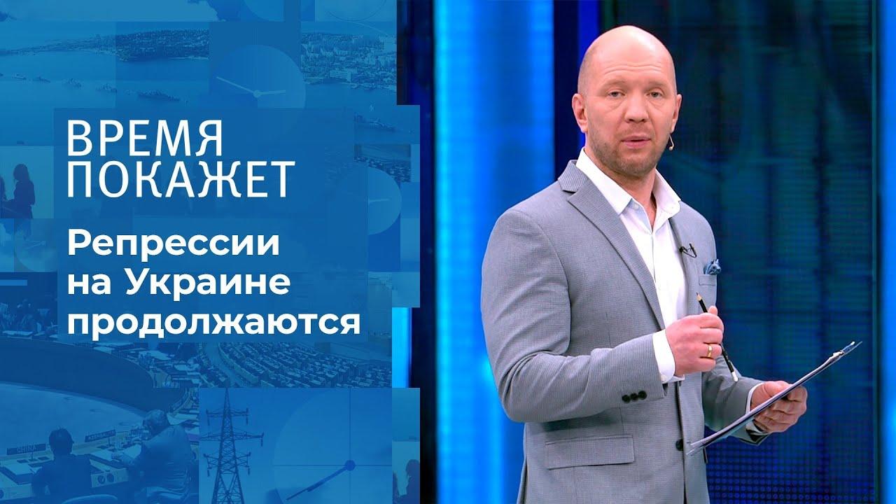 Украина: дело о госизмене. Время покажет. Фрагмент выпуска от 12.03.2021