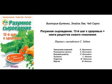 Разумное сыроедение. 13-й шаг к здоровью/Виктория Бутенко, Элайна Лав, Чед Сарно. Аудиокнига.