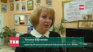 В библиотеке им. Чехова открылся виртуальный читальный зал