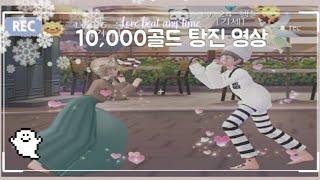 [러브비트 애니타임] IQ타워에서 10,000골드 탕진…