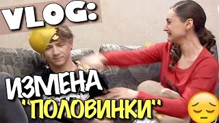 VLOG: ИЗМЕНА. Истерика Юли / 'Половинки' / Андрей Мартыненко