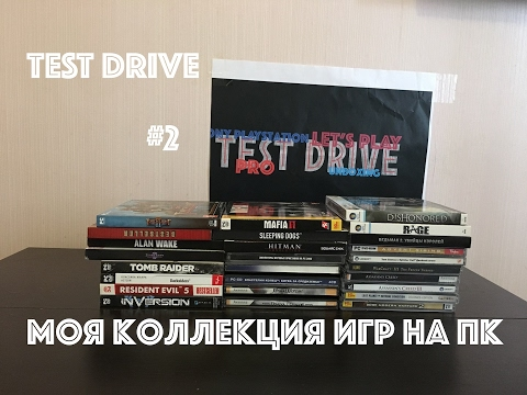 COLLECTION GAMES PC (коллекция игр ПК) |TEST DRIVE| part 2/часть 2