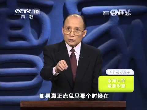 20150315 百家讲坛  三国名将·关羽 1 历史关公