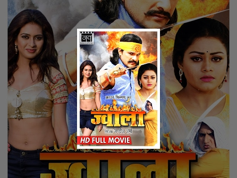 Jwala Bhojpuri Movie   Khesari Lal Yadav, Tanushree   New Bhojpuri Movies Full 2017   Nav Bhojpuri