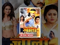 Jwala Bhojpuri Movie | Khesari Lal Yadav, Tanushree | New Bhojpuri Movies Full 2017 | Nav Bhojpuri video